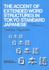 The Accent of Extended Word Structures in Tokyo Standard Japanese