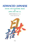 Advanced Japanese: Social and Economic Issues in Japan and the U.S.