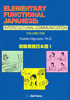 Elementary Functional Japanese: Intercultural Communication, Volume 1