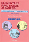Elementary Functional Japanese: Intercultural Communication, Volume 2